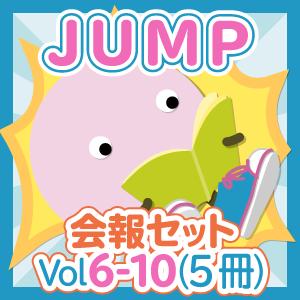 会報セット Hey!Say!JUMP Vol.6-10(5冊)