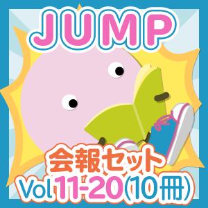会報セット Hey!Say!JUMP Vol.11-20(10冊)