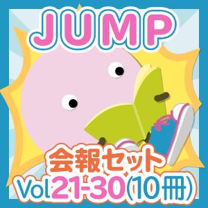 会報セット Hey!Say!JUMP Vol.21-30(10冊)