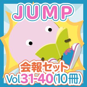 会報セット Hey!Say!JUMP Vol.31-40(10冊)