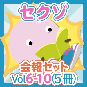 会報セット Sexy Zone Vol.6-10(5冊)