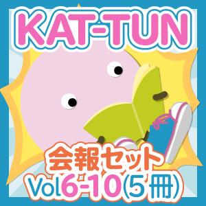 会報セット KAT-TUN Vol.6-10(5冊)