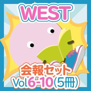 会報セット ジャニーズWEST Vol.6-10(5冊)