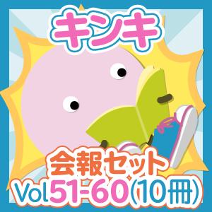 会報セット KinKi Kids Vol.51-60(10冊)