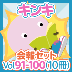 会報セット KinKi Kids Vol.91-100(10冊)