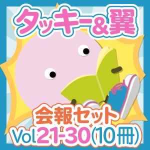 会報セット タッキー&翼 Vol.21-30(10冊)