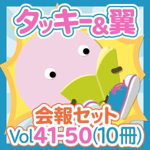 会報セット タッキー&翼 Vol.41-50(10冊)