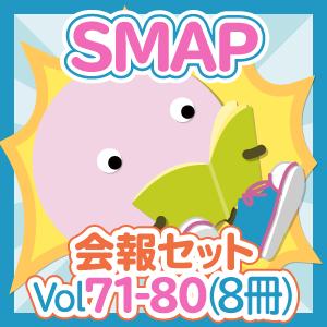 会報セット SMAP Vol.71-80(8冊)