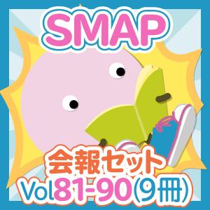 会報セット SMAP Vol.81-90(9冊)