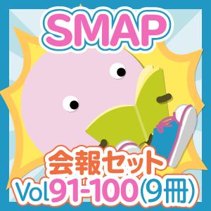 会報セット SMAP Vol.91-100(9冊)