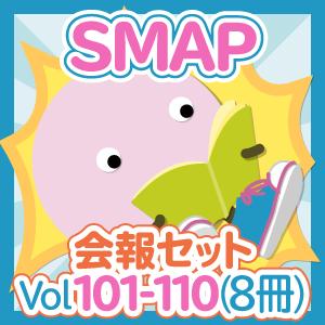 会報セット SMAP Vol.101-110(8冊)