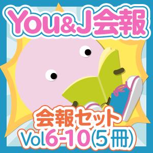 会報セット You&J 会報 Vol.6-10(5冊)