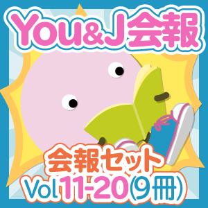 会報セット You&J 会報 Vol.11-20(9冊)