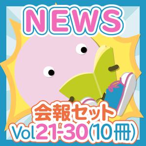 会報セット NEWS Vol.21-30(10冊)