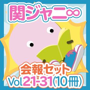 会報セット 関ジャニ∞ Vol.21-31(10冊)