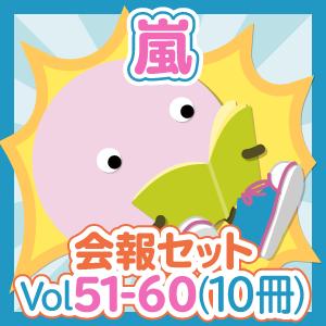 会報セット 嵐 Vol.51-60(10冊)