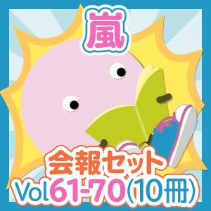 会報セット 嵐 Vol.61-70(10冊)
