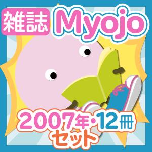 【お得セット】雑誌・Myojo[2007年・12冊]セット