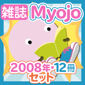 【お得セット】雑誌・Myojo[2008年・12冊]セット