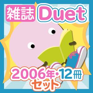 【お得セット】雑誌・Duet[2006年・12冊]セット