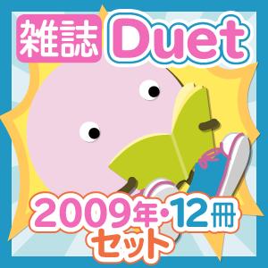 【お得セット】雑誌・Duet[2009年・12冊]セット