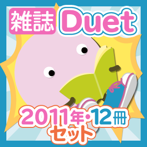 【お得セット】雑誌・Duet[2011年・12冊]セット