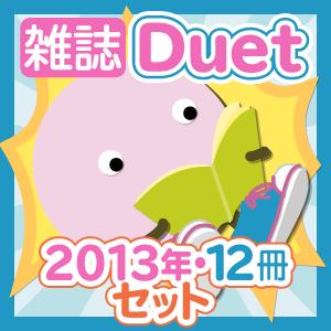 【お得セット】雑誌・Duet[2013年・12冊]セット