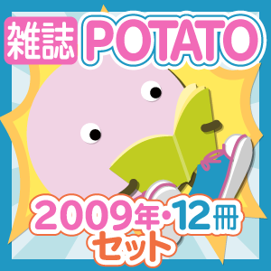 【お得セット】雑誌・POTATO[2009年・12冊]セット