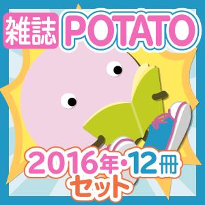 【お得セット】雑誌・POTATO[2016年・12冊]セット