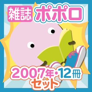 【お得セット】雑誌・ポポロ[2007年・12冊]セット