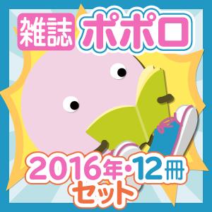 【お得セット】雑誌・ポポロ[2016年・12冊]セット