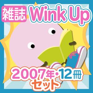 【お得セット】雑誌・Wink Up[2007年・12冊]セット