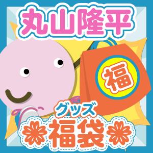 【福袋】グッズ(個人別) 関ジャニ∞ 丸山隆平さん