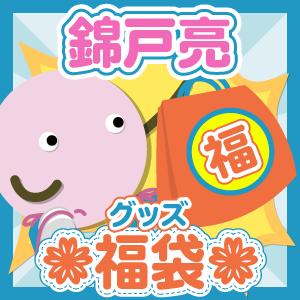 【福袋】グッズ(個人別) 関ジャニ∞ 錦戸亮さん