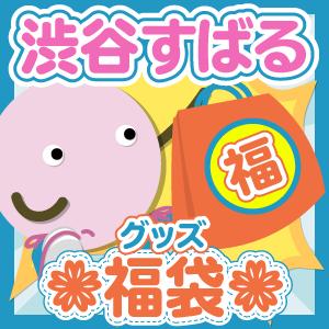【福袋】グッズ(個人別) 関ジャニ∞ 渋谷すばるさん