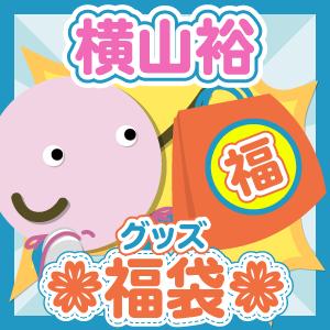 【福袋】グッズ(個人別) 関ジャニ∞ 横山裕さん