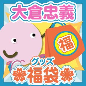 【福袋】グッズ(個人別) 関ジャニ∞ 大倉忠義さん