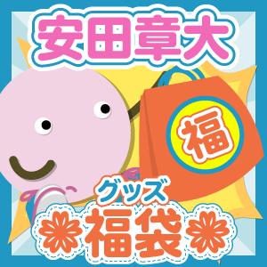 【福袋】グッズ(個人別) 関ジャニ∞ 安田章大さん