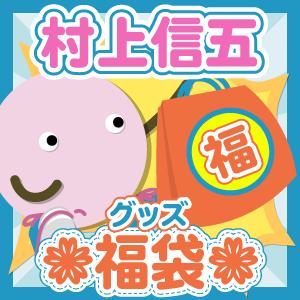 【福袋】グッズ(個人別) 関ジャニ∞ 村上信五さん