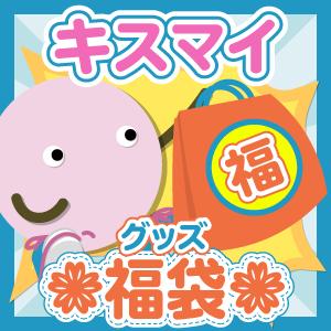 【福袋】グッズ(グループ別) Kis-My-Ft2