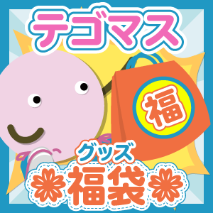 【福袋】グッズ(グループ別) テゴマス