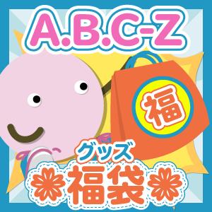 【福袋】グッズ(グループ別) A.B.C-Z