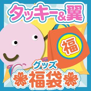 【福袋】グッズ(グループ別) タッキー&翼