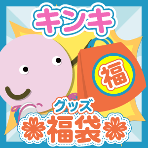 【福袋】グッズ(グループ別) KinKi Kids