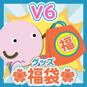 【福袋】グッズ(グループ別) V6