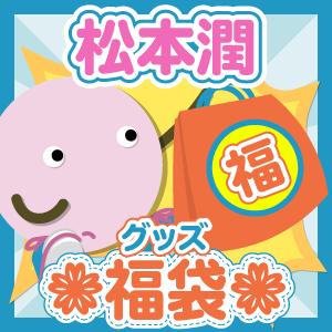 【福袋】グッズ(個人別) 嵐 松本潤さん