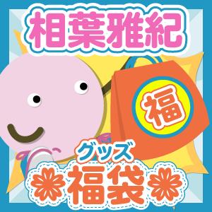 【福袋】グッズ(個人別) 嵐 相葉雅紀さん