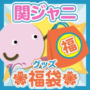 【福袋】グッズ(グループ別) 関ジャニ∞