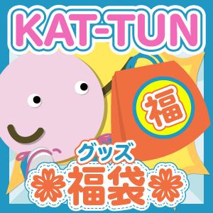 【福袋】グッズ(グループ別) KAT-TUN