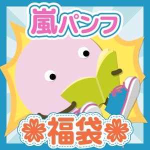 【福袋】パンフレット(グループ別) 嵐